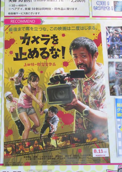 映画「カメラを止めるな!」ポスター